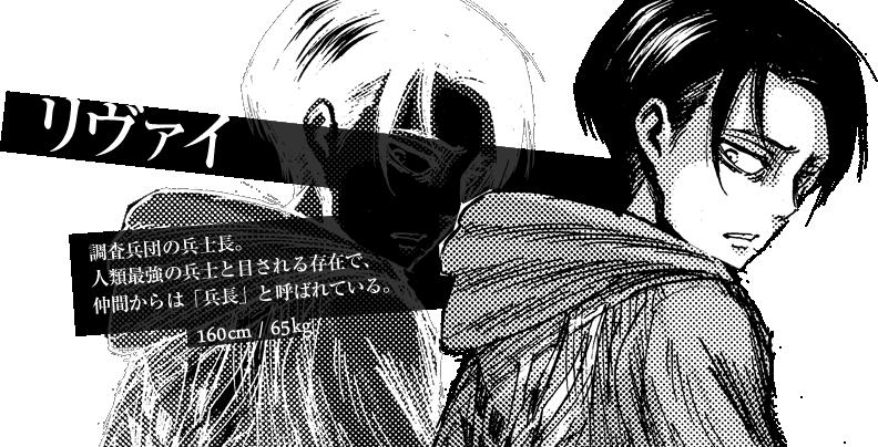 【進撃の巨人】リヴァイ兵士長は潔癖症可愛い 118 [無断転載禁止]©bbspink.comYouTube動画>2本 ->画像>463枚